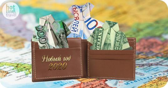 Куда недорого поехать на Новый год – 2020?