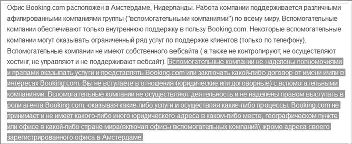телефон букинг ком в россии кредит в райффайзенбанке для физических рассчитать