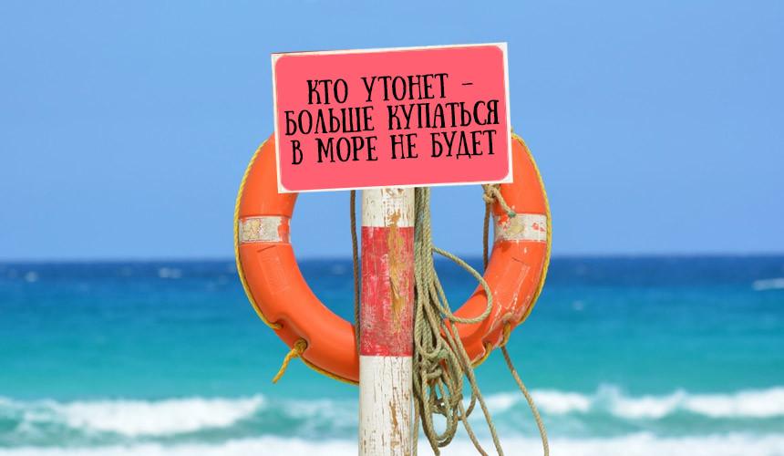 В Анапе запретили купаться в море