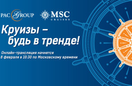 Круизы – будь в тренде! Онлайн-презентация PAC GROUP и MSC Cruises