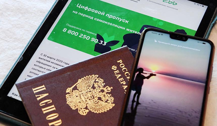 Как ограничат передвижения по Москве после введения пропускного режима