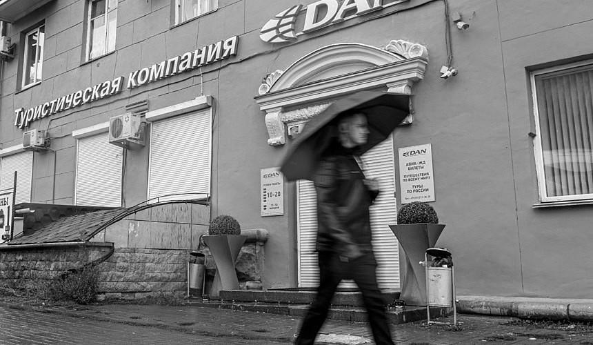 Туристическая компания «ДАН Урал» объявила о прекращении деятельности