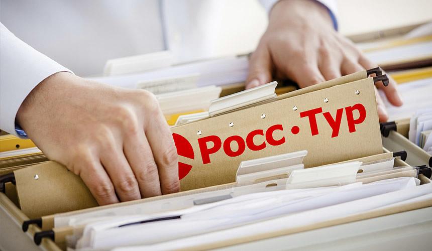 Ростуризм: «Готовится приказ об исключении «РоссТура»