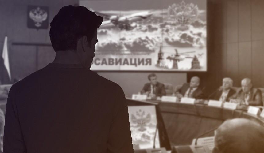 В команду главы Росавиации внедрен контрразведчик