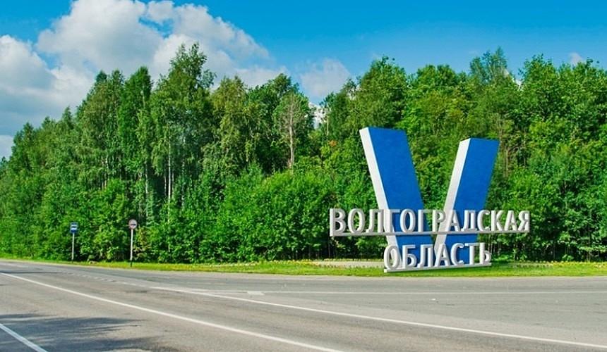 Туристов обескуражил новый логотип Волгоградской области