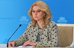 Голикова призвала россиян отказаться от путешествий по стране