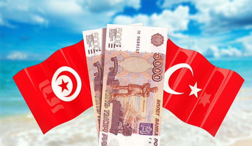 Турция и Тунис по 13 тысяч рублей