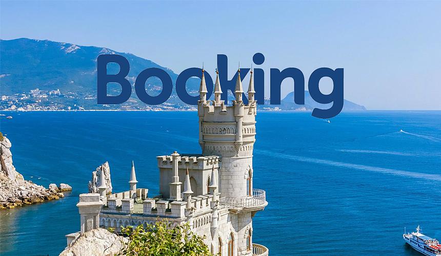 Бронировщик Booking.com перестал бронировать отели вКрыму