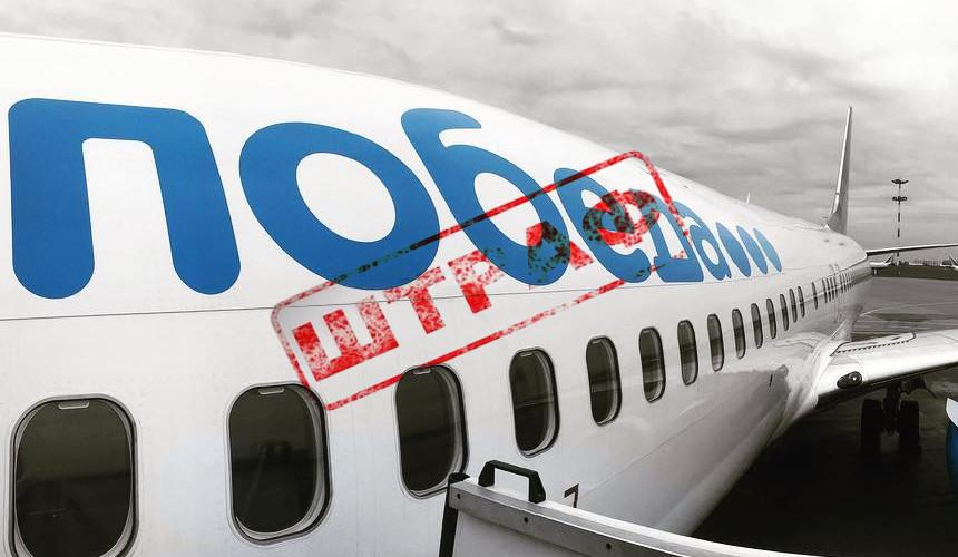 «Победу» оштрафовали за попытку взять плату за пронос портфеля на борт