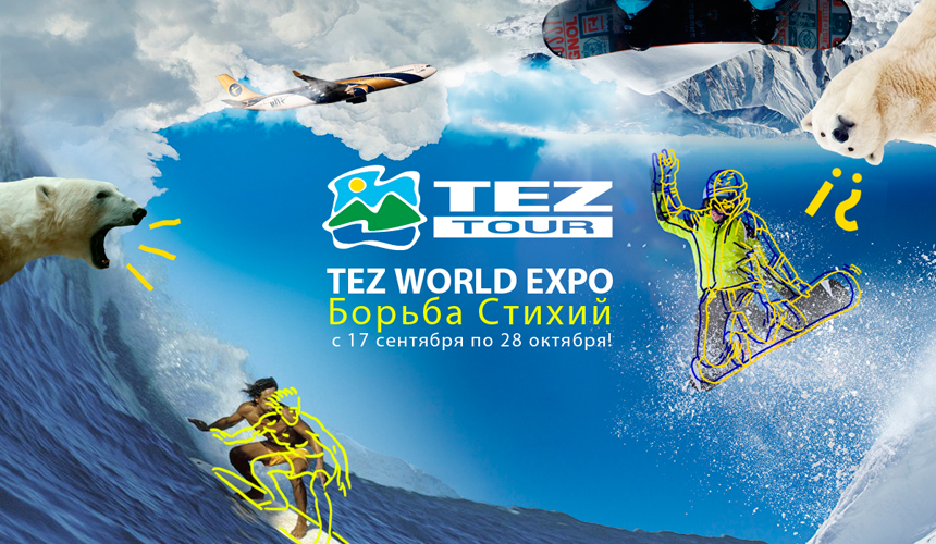 TEZ WORLD EXPO: борьба стихий!