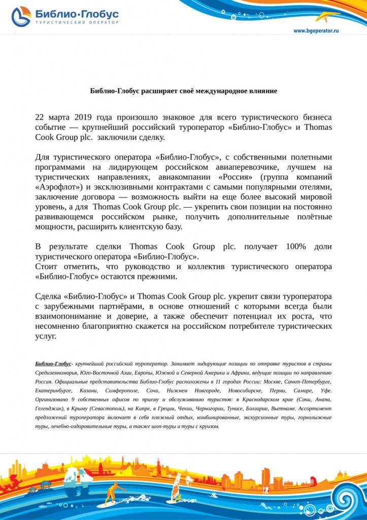 BGoperator_rus.jpg