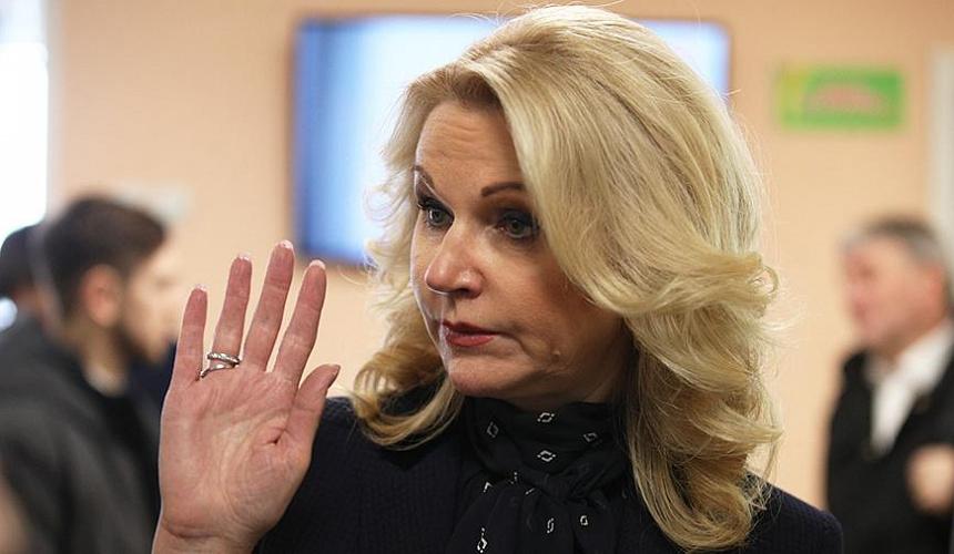 Татьяна Голикова выступила против введения международных ковидных паспортов
