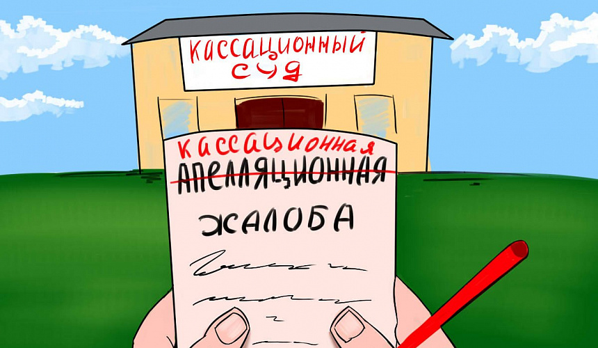 Турагент оспорил судебное решение о списании с него более миллиона рублей по чарджбэку